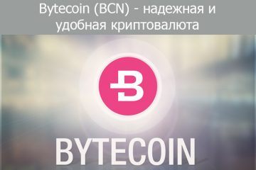 Bytecoin удобная криптовалюта