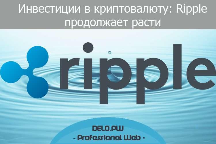 инвестиции в криптовалюту Ripple