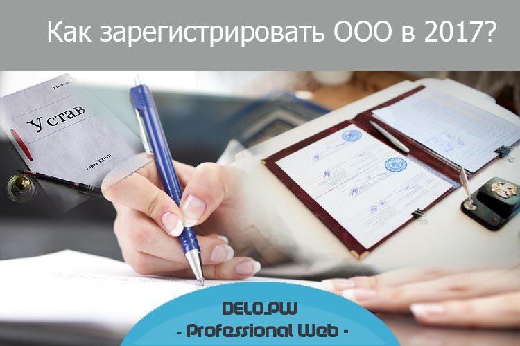 Регистрация нового ооо в 2017 году