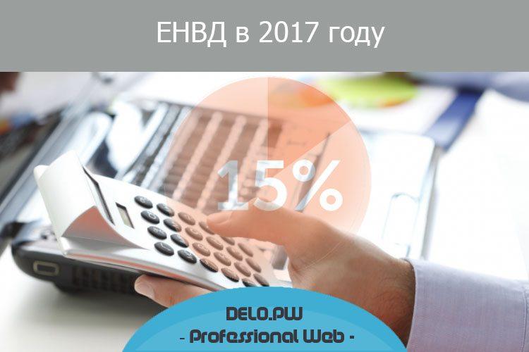 Единый налог на вмененный доход в 2017 году
