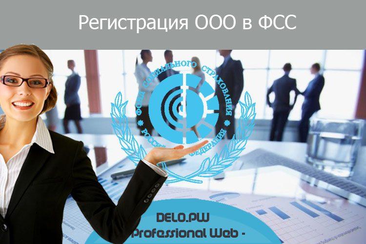 регистрация ООО в ФСС