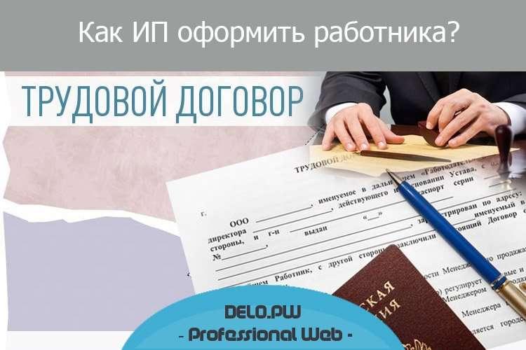 Трудовой договор между ИП и работником