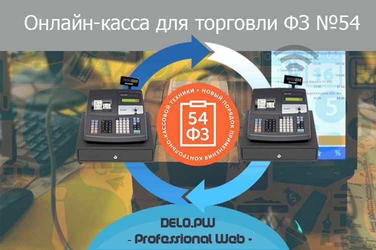Онлайн-касса для торговли ФЗ №54